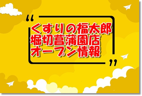 くすりの福太郎堀切菖蒲園店