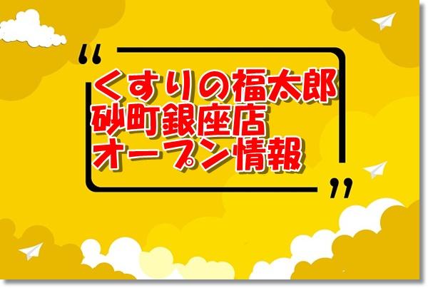 くすりの福太郎砂町銀座店