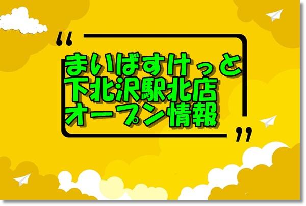 まいばすけっと下北沢駅北店