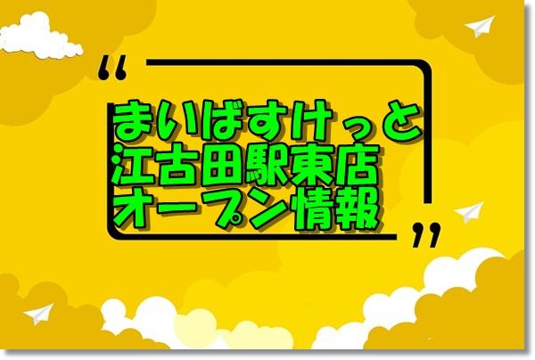 まいばすけっと江古田駅東店