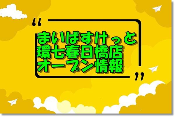 まいばすけっと環七春日橋店