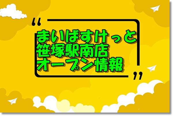 まいばすけっと笹塚駅南店