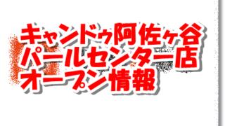 キャンドゥ阿佐ヶ谷パールセンター店