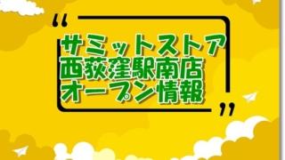 サミットストア西荻窪駅南店