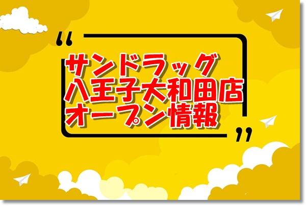 サンドラッグ八王子大和田店