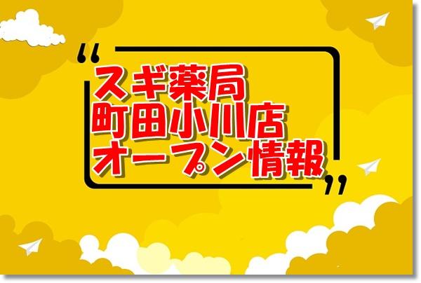 スギ薬局町田小川店