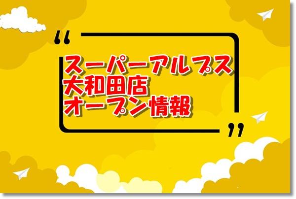 スーパーアルプス大和田店