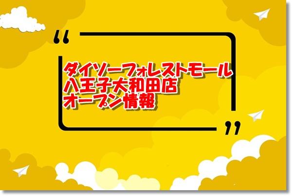 ダイソーフォレストモール八王子大和田店