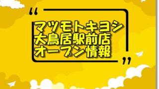 マツモトキヨシ大鳥居駅前店