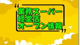 業務スーパー経堂店
