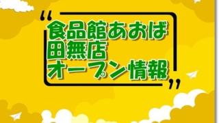 食品館あおば田無店