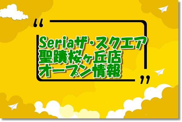 Seriaザ・スクエア聖蹟桜ヶ丘店