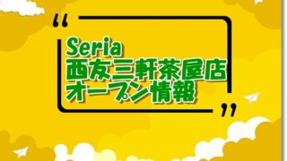 Seria西友三軒茶屋店