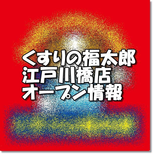 くすりの福太郎江戸川橋店