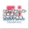 ココカラファイン成城通り店