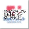 ココカラファイン新宿3丁目店