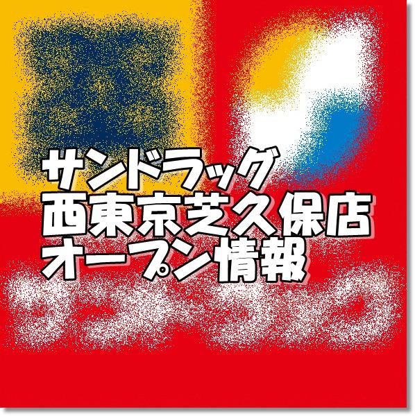 サンドラッグ西東京芝久保店