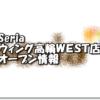 Seriaウィング高輪WEST店