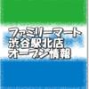 ファミリーマート渋谷駅北店