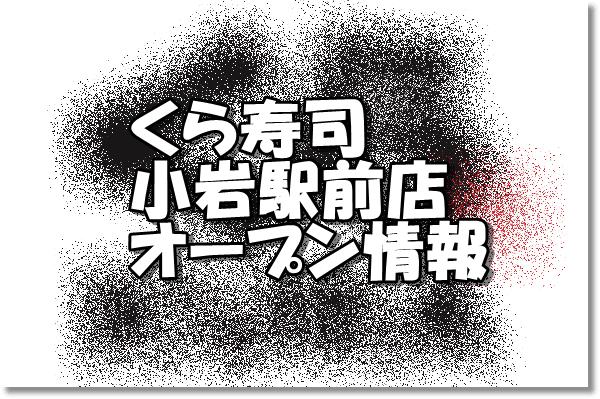 無添くら寿司小岩駅前店新規オープン情報