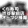 無添くら寿司渋谷駅前店