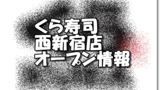 無添くら寿司西新宿店新規オープン情報