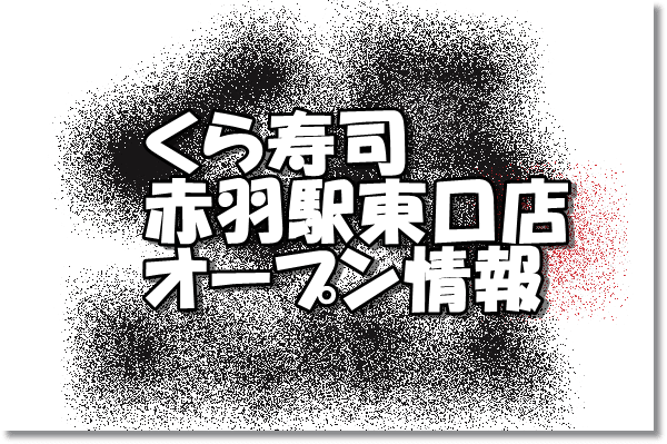 無添くら寿司赤羽駅東口店新規オープン情報