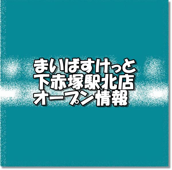 まいばすけっと下赤塚駅北店新規オープン情報