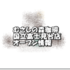 むさしの森珈琲国立富士見台店新規オープン情報
