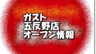 ガスト五反野店新規オープン情報