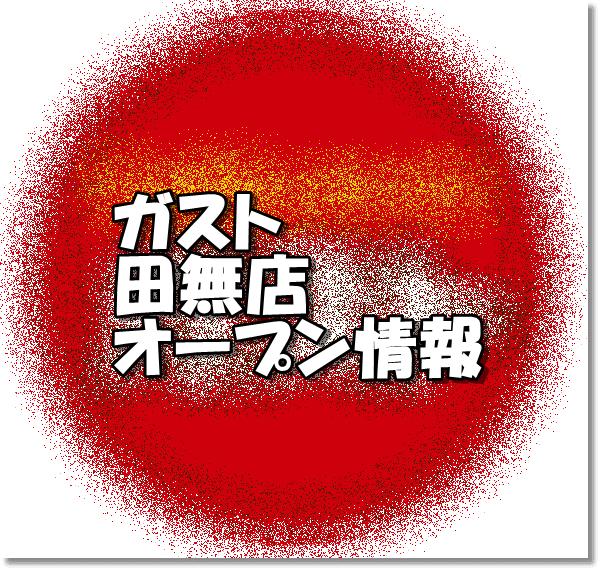 ガスト田無店