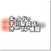 キャンドゥ千川駅前店オープン情報
