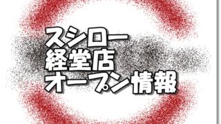 スシロー経堂店新規オープン情報