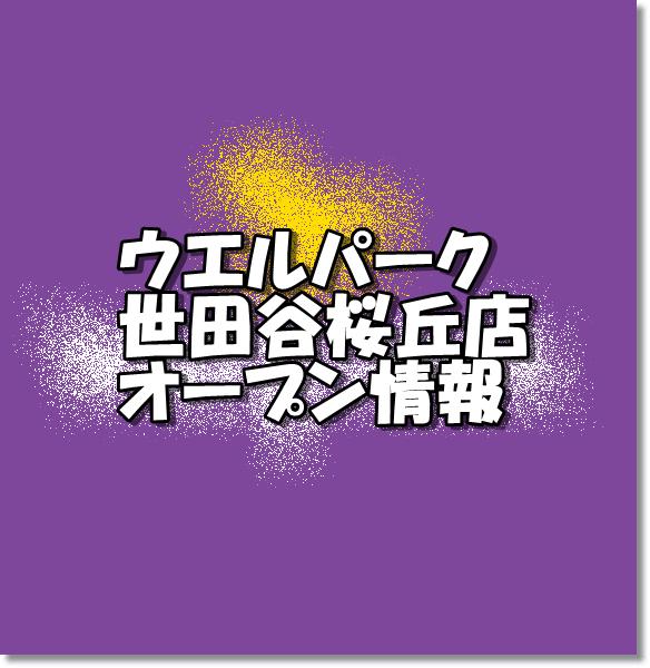 ウェルパーク世田谷桜丘店新規オープン情報