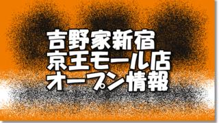 吉野家新宿京王モール店新規オープン情報
