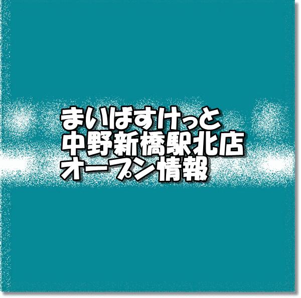 まいばすけっと中野新橋駅北店
