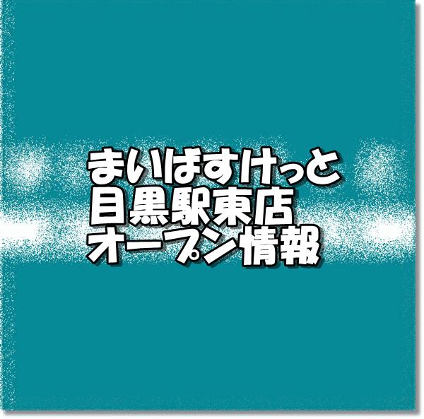 まいばすけっと目黒駅東店新規オープン情報