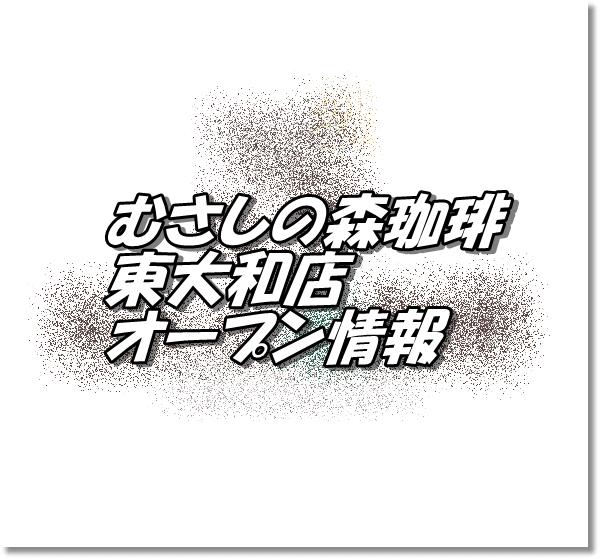 むさしの森珈琲東大和店新規オープン情報