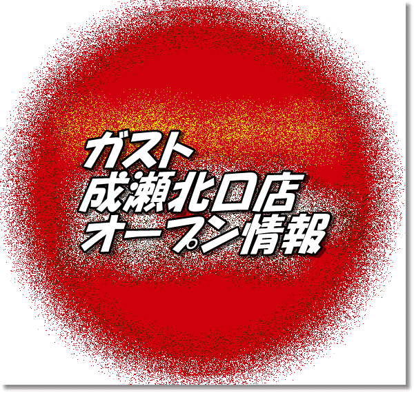 ガスト成瀬駅北口店新規オープン情報