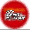 ガスト東品川店新規オープン情報