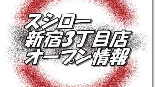 スシロー新宿三丁目店新規オープン情報