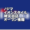 ノジマイオンスタイル碑文谷店新規オープン情報