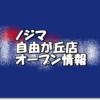 ノジマ自由が丘店新規オープン情報