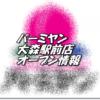 バーミヤン大森駅前店新規オープン情報