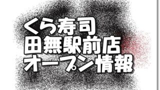 無添くら寿司田無駅前店新規オープン情報