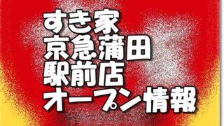 すき家京急蒲田駅前店新規オープン情報