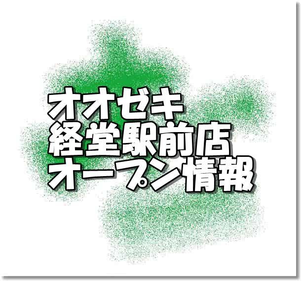 オオゼキ経堂駅前店新規オープン情報