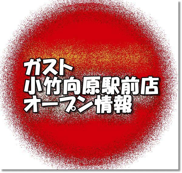 ガスト小竹向原駅前店新規オープン情報