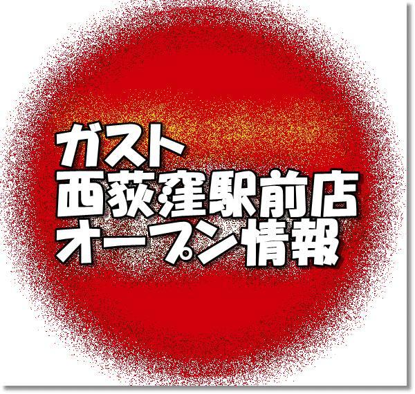 ガスト西荻窪駅前店新規オープン情報