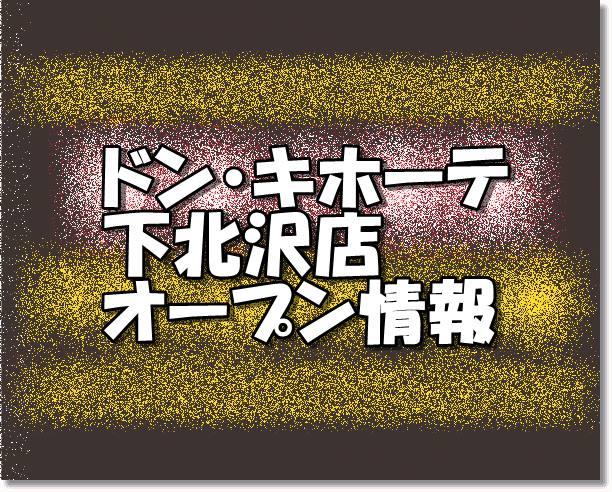 ドン・キホーテ下北沢店新規オープン情報